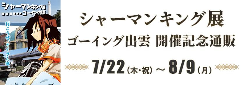 シャーマンキング展 同時通販 9/4(金)~9/13(日)